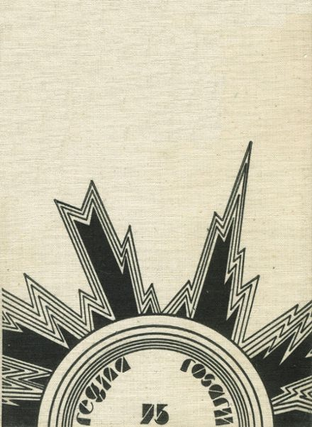 1975 St. Mary's Dominican High School Yearbook Cover