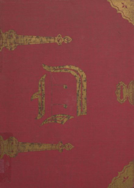 1968 Dollarway High School Yearbook Cover