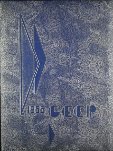 1955 Grand Prairie High School Yearbook Cover