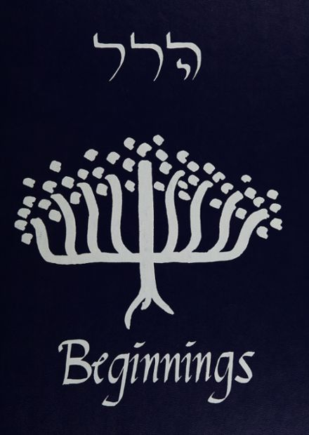 1980 Hillel Academy Yearbook Cover