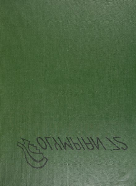 1972 Williamsville North High School Yearbook Cover