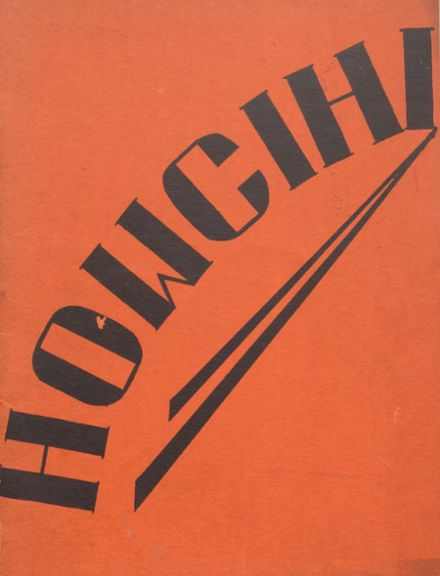 1946 Howard City High School Yearbook Cover